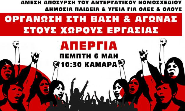 6 Μαΐου τιμούμε την εργατική πρωτομαγιά και απεργούμε