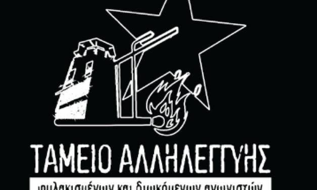 Κείμενο φυλακισμένων αγωνιστ(ρι)ών για τη στήριξη του Ταμείου Αλληλεγγύης Φυλακισμένων και Διωκόμενων Αγωνιστών