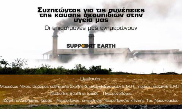 Εκδήλωση Κυριακή 9 Μαΐου | Συζητώντας για τις συνέπειες της καύσης των σκουπιδιών στην υγεία μας – Support Earth