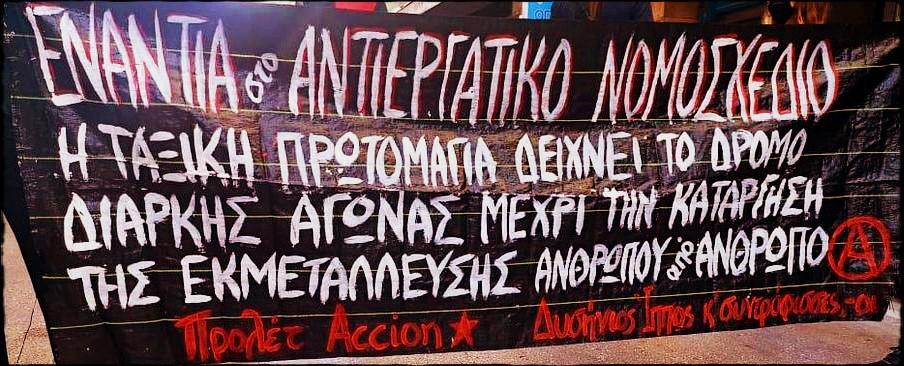 Ενημέρωση από την απεργιακή πορεία στην Πάτρα