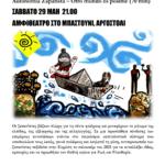Κεφαλονιά   Εκδήλωση – προβολή εν όψει του ταξιδιού των Ζαπατίστας