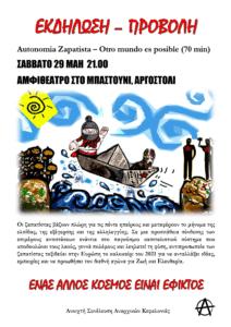 Κεφαλονιά | Εκδήλωση - προβολή εν όψει του ταξιδιού των Ζαπατίστας. Οι Ζαπατίστας βάζουν πλώρη για τις πέντε ηπείρους και μεταφέρουν το [...]