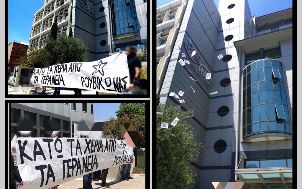 Ρουβίκωνας: Παρέμβαση για τα Γεράνεια όρη στα γραφεία της ΡΑΕ