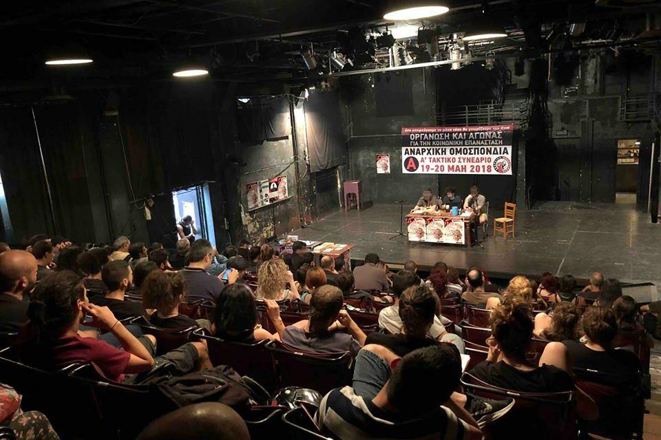 Επιχείρηση εκκένωσης του Αυτοδιαχειριζόμενου Θεάτρου Εμπρός   Κάλεσμα για συγκέντρωση
