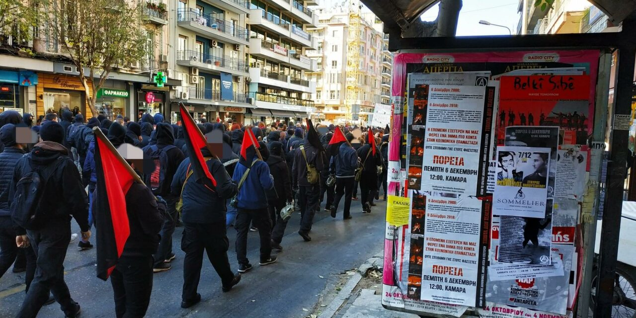 Στηρίξτε την προσπάθεια για τη δημιουργία κοινωνικού κέντρου στη Θεσσαλονίκη
