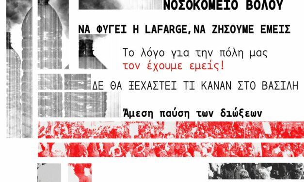Πανελλαδικό συλλαλητήριο ενάντια στην καύση σκουπιδιών και την τρομοκρατία κράτους-πολυεθνικών