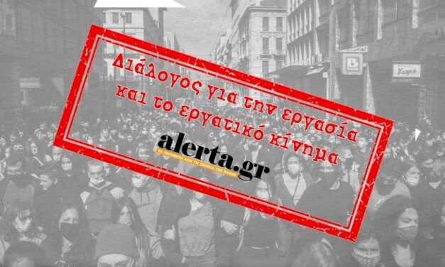 Πρόσκληση σε ανοιχτό διάλογο για την εργασία και το εργατικό κίνημα