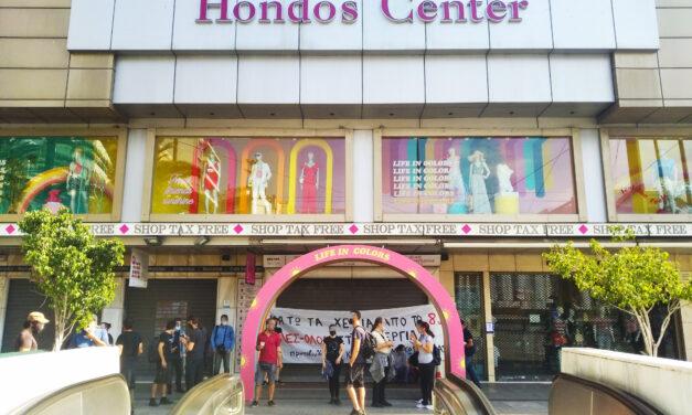 Απεργιακός αποκλεισμός του Hondos Center στην Ομόνοια – Πρωτοβουλία για ένα μέτωπο βάσης