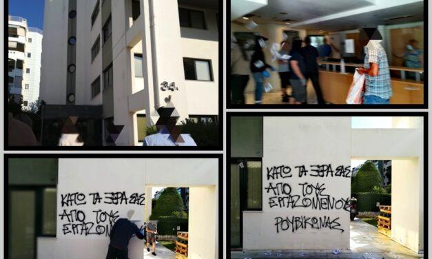 Ρουβίκωνας: Μαζική παρέμβαση στην εταιρεία του Λαυρεντιάδη στο Π.Φάληρο