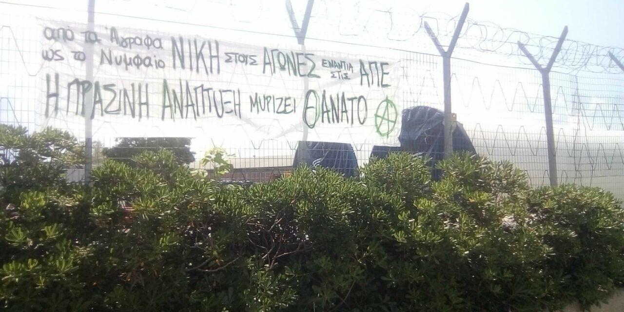 Παρέμβαση έξω από τον τομέα φύλαξης εξοπλισμού εγκατάστασης ΑΠΕ στο λιμάνι της Θεσσαλονίκης