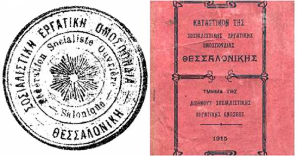24 Ιούλη 1909 Η ίδρυση της Φεντερασιόν