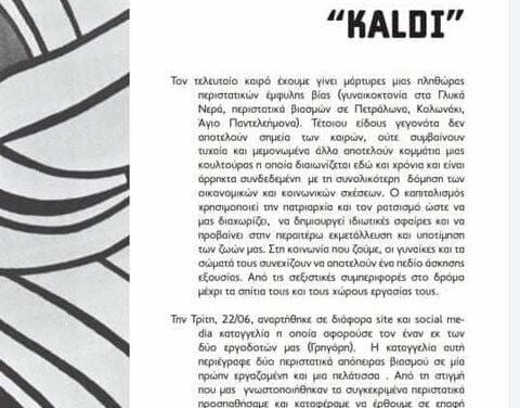 Αναφορικά με τα τελευταία γεγονότα στο Καφεκοπτείο KALDI