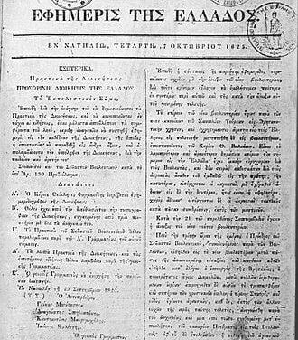 1826: Το Μεσολόγγι «πέφτει», αλλά η απεργία πρέπει να τσακιστεί | Η περίπτωση της απεργίας των Τυπογράφων