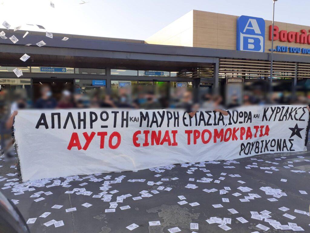 Ρουβίκωνας: Συγκέντρωση σε κατάστημα ΑΒ