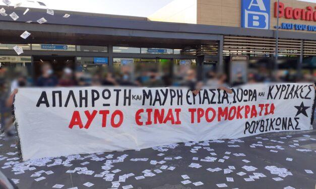 Ρουβίκωνας: Συγκέντρωση σε κατάστημα ΑΒ Βασιλόπουλος