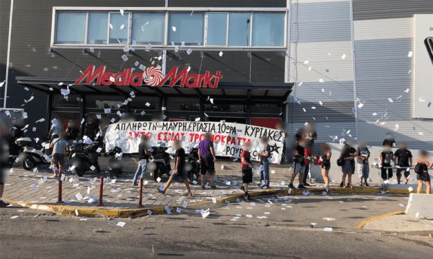 Ρουβίκωνας: Συγκέντρωση σε κατάστημα Media Markt