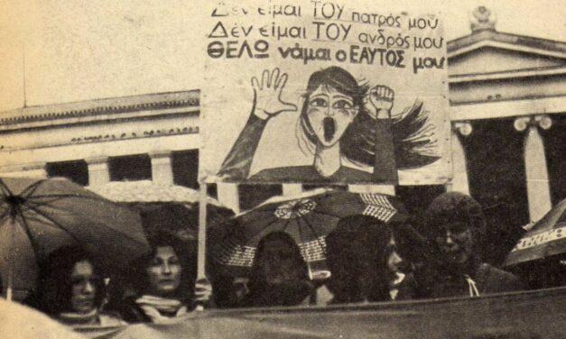 Αναρχική Ομοσπονδία (Περιφέραια Αθήνας)   Να μην αφήσουμε να πέσουν κάτω οι αθλιότητες της αστυνομίας στο θύμα κακοποίησης και trafficking της Ηλιούπολης.