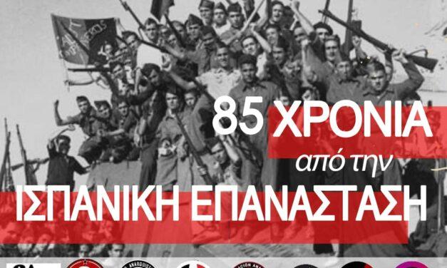 Διεθνής αναρχική ανακοίνωση: 85 χρόνια από την Ισπανική Επανάσταση. Τα διδάγματα και το δίκαιο του αγώνα της.