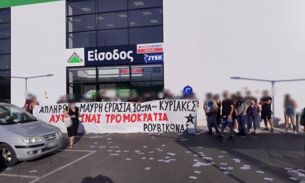 Ρουβίκωνας: Συγκέντρωση σε κατάστημα Leroy Merlin