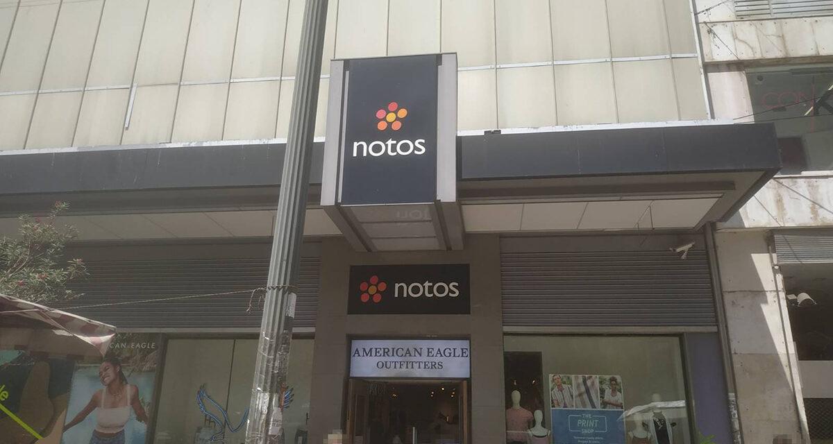 Ρουβίκωνας: Παρέμβαση σε πολυκατάστημα Notos
