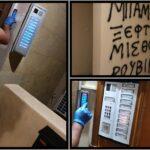 Ρουβίκωνας: Παρέμβαση στην οικία του Μπάμπη Παπαδημητρίου