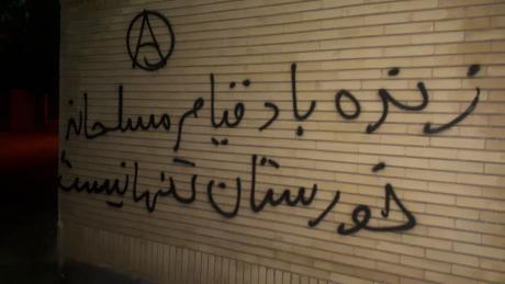 """""""Διψάω"""" : Ανακοινώσεις απο τον Σοχέιλ Αραμπί και την Αναρχική Ομοσπονδία Eρα για την εξέγερση στο Ιράν"""