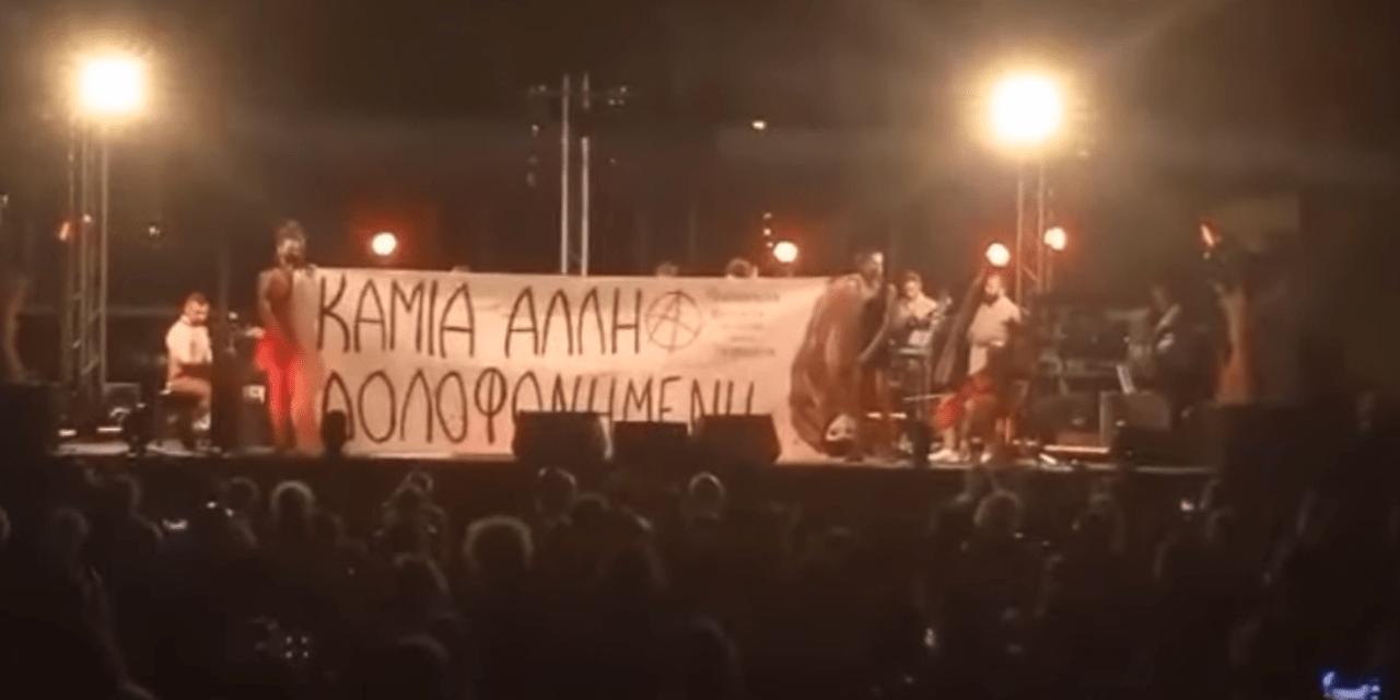 Παρέμβαση της Πρωτοβουλίας γυναικών ενάντια στην πατριαρχία σε συναυλία στην Πάτρα