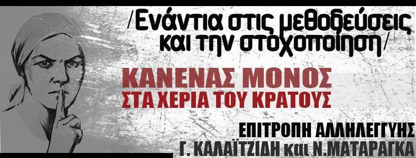 Κρατική σκευωρία εναντίον 2 μελών του Ρουβίκωνα