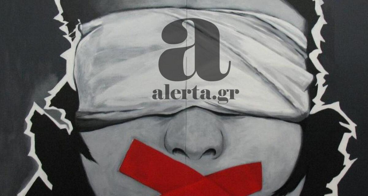 Το Facebook έριξε την σελίδα του Alerta.gr   Ανακοίνωση της Σ.Ο. του site