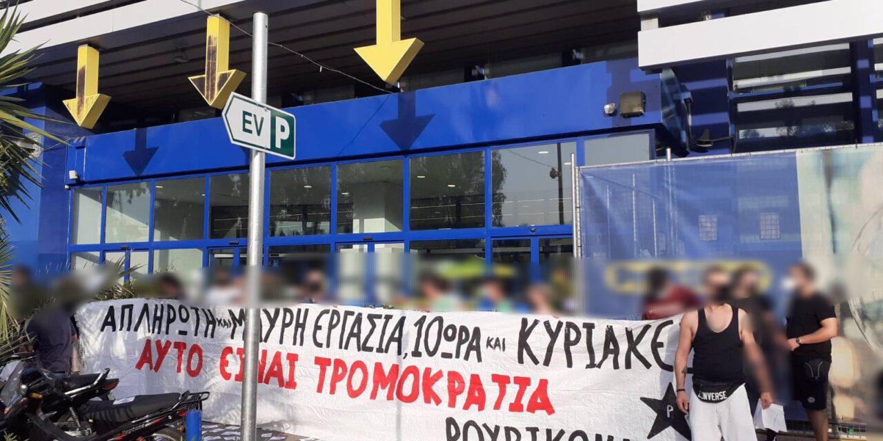 Ρουβίκωνας: Συγκέντρωση σε κατάστημα Praktiker