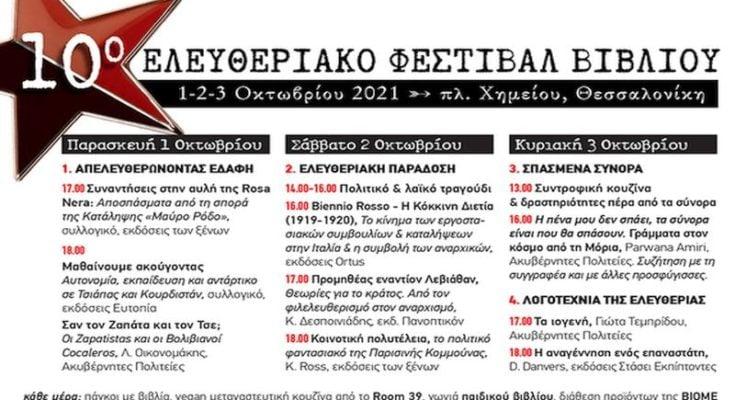 10ο Ελευθεριακό Φεστιβάλ Βιβλίου Θεσσαλονίκης (1, 2 & 3/10)