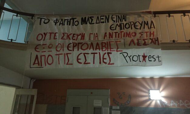 Θεσσαλονίκη | Πρωτοβουλία Εστιών (protest): Ούτε σκέψη για αντίτιμο στη λέσχη