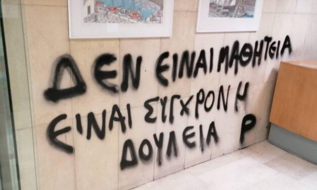 Ρουβίκωνας: Παρέμβαση στo Ξενοδοχειακό Επιμελητήριο