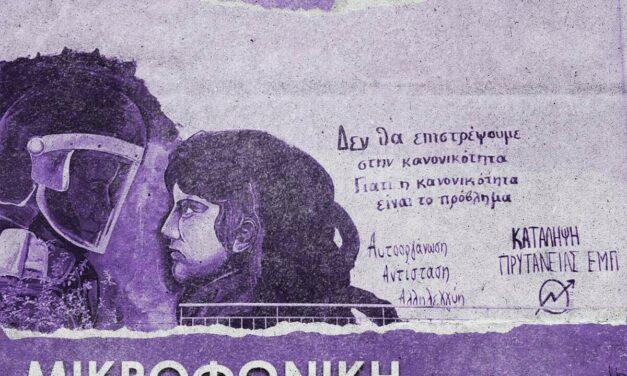 Συγκέντρωση ενάντια στην υποχρεωτική λήψη DNA των 14 αγωνιστών φοιτητών (19/9)