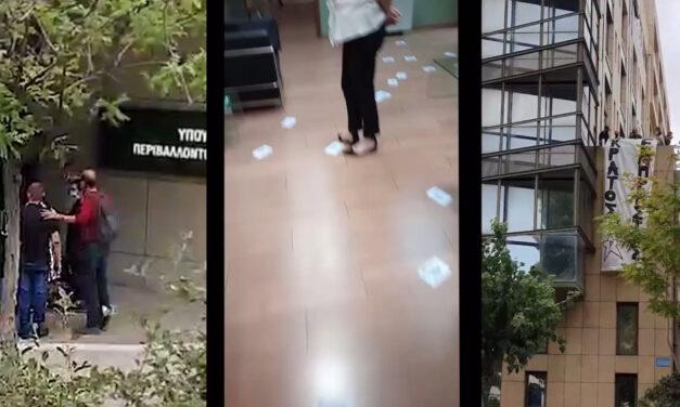 Ρουβίκωνας: Video απο την κατάληψη στο υπουργείο περιβάλλοντος
