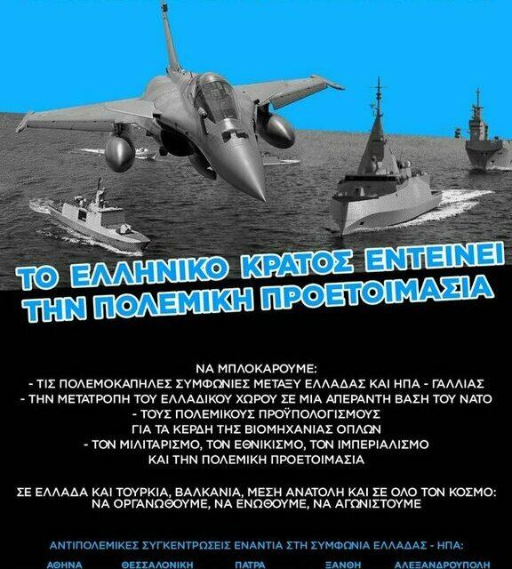 Αντιπολεμικές συγκεντρώσεις ενάντια στη συμφωνία Ελλάδας-ΗΠΑ (14/10)