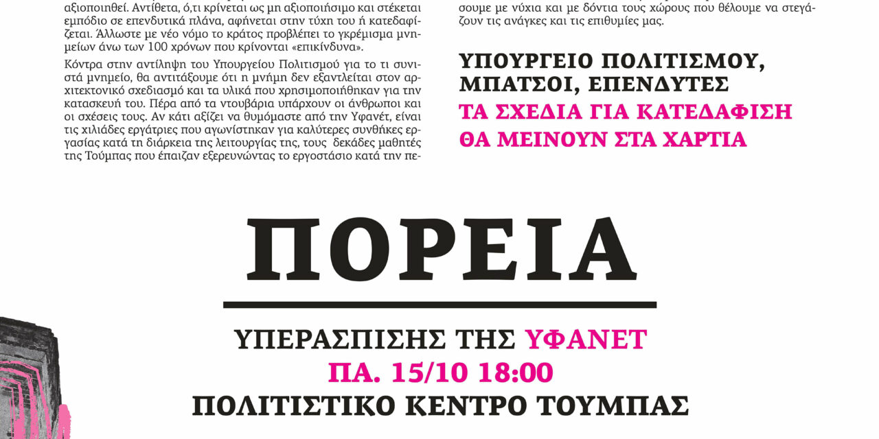 Πορεία υπεράσπισης της Κατάληψης Φάμπρικα Υφανέτ (καλέσματα, αφίσες, vid)