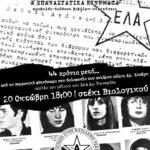 44 χρόνια από τη δολοφονία του Χρ. Κασίμη: Α΄ μέρος του αφιερώματος ΕΝΟΠΛΗ ΜΝΗΝΗ