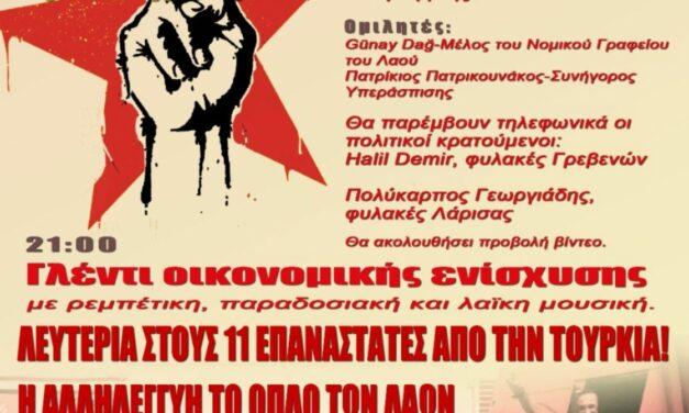 Φεστιβάλ αλληλεγγύης για τους 11 επαναστάτες από την Τουρκία, Σάββατο 16/10, Κηπάκι της Τσαμαδού