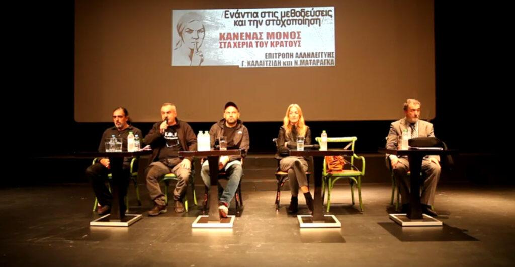 Συνέντευξη τύπου της επιτροπής αλληλεγγύης σε Γ.Καλαϊτζίδη και Ν. Ματαράγκα για την δίκη στις 13/10