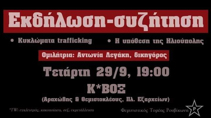 Ρουβίκωνας, εκδήλωση με την Αντωνία Λεγάκη: Κυκλώματα trafficking, η περίπτωση της Ηλιούπολης (video αποσπάσματα)