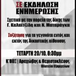 Εκδήλωση ενημέρωσης για τη δίκη των Καλαϊτζίδη & Ματαράγκα