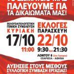 2 χρόνια Σωματείο Εργαζομένων Public – Κάλεσμα για εκλογοαπολογιστική συνέλευση και εκλογές