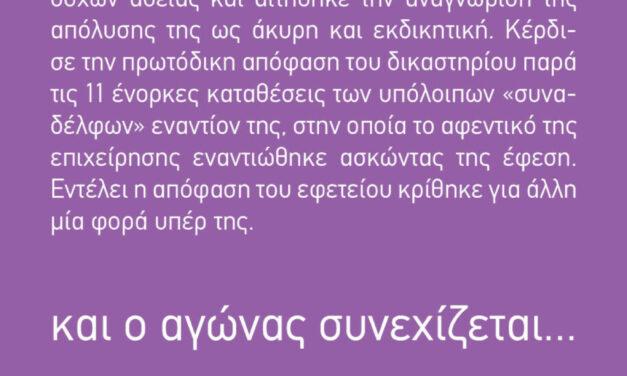 Εργατική νίκη στο ταχυφαγείο «απ' αλλού» στα Εξάρχεια + κάλεσμα στα δικαστήρια Ευελπίδων| Σωματείο Σερβιτόρων Μαγείρων
