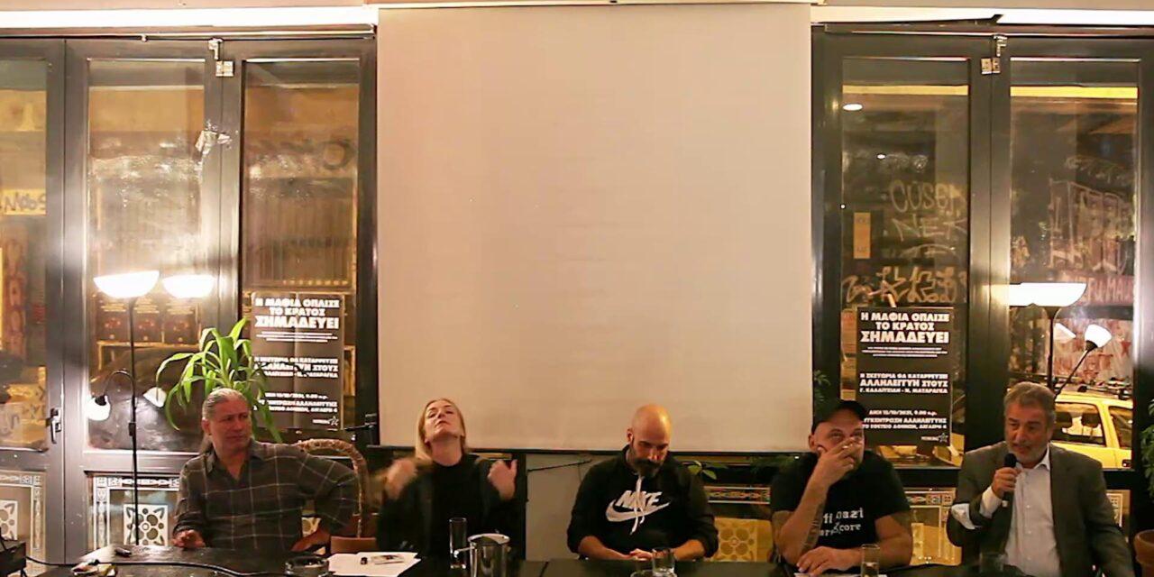 Αναρχική Ομοσπονδία | Αλληλεγγύη στους Γ. Καλαϊτζίδη – Ν. Ματαράγκα – Συγκέντρωση εφετείο Αθηνών (Δέγλερη 4) 13/10/2021